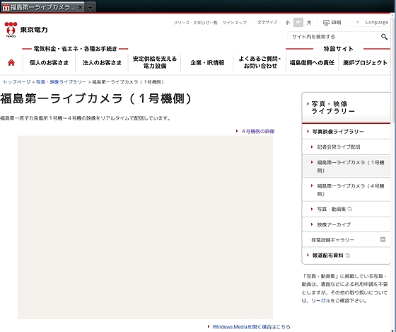 Fukuichi-LiveCamera_Firefox_Linux1.jpg