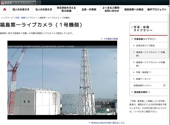 Fukuichi-LiveCamera_Firefox_Linux2.jpg