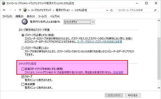 Hybrid_shutdown_Windows10.jpg
