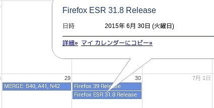 Release-Schedule_FirefoxESR.jpg