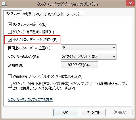 Set_thin_taskbar.jpg