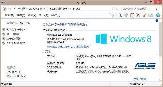 Win8-1Update-withBing_X205TA.jpg