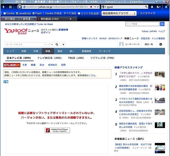 YahooJapan-movie_Linux.jpg