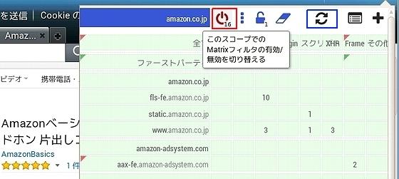 setting_uMatrix.jpg