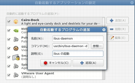 setup_ibus-daemon_CentOS-Cinnamon.jpg
