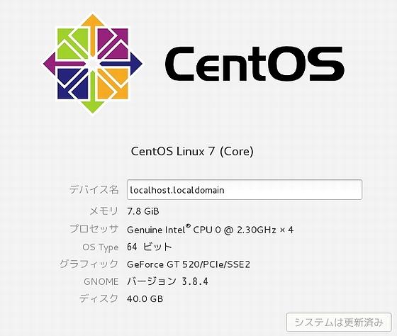 sysinfo_CentOS7_gnome.jpg