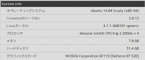 sysinfo_Ubuntu1404-Cinnamon_Kernel4-1-1.jpg