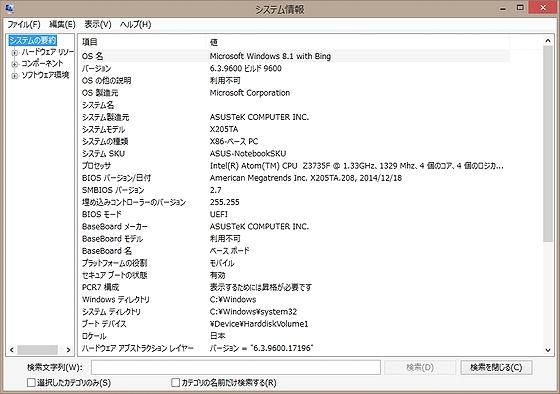 sysinfo_X205TA_win8-withBing.jpg