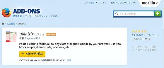uMatrix_add-ons_Firefox.jpg