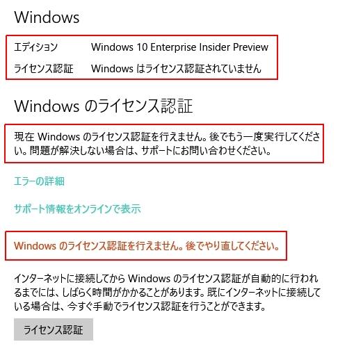 unserviceable_activation_Win10Enterprise.jpg