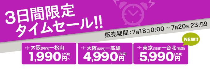 peachsale150718.png
