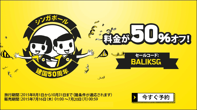 scootsale150716.png