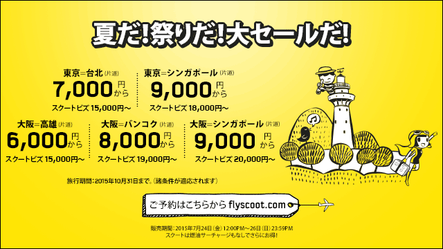 scootsale150724.png