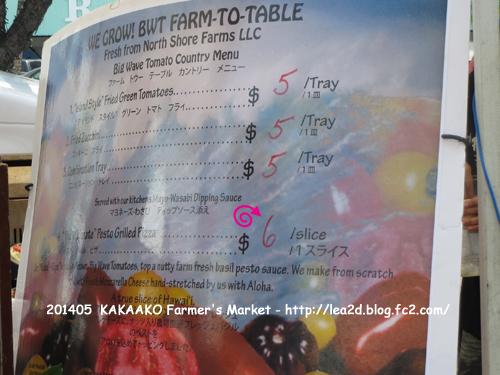 2014年5月 カカアコのファーマーズマーケット