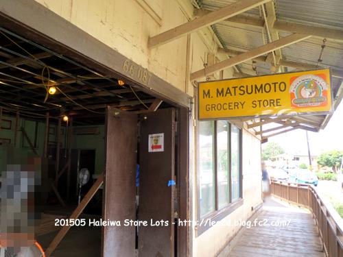 2015年5月 ハレイワ・ストア・ロッツ(Haleiwa Store Lots) マツモトシェイブアイス