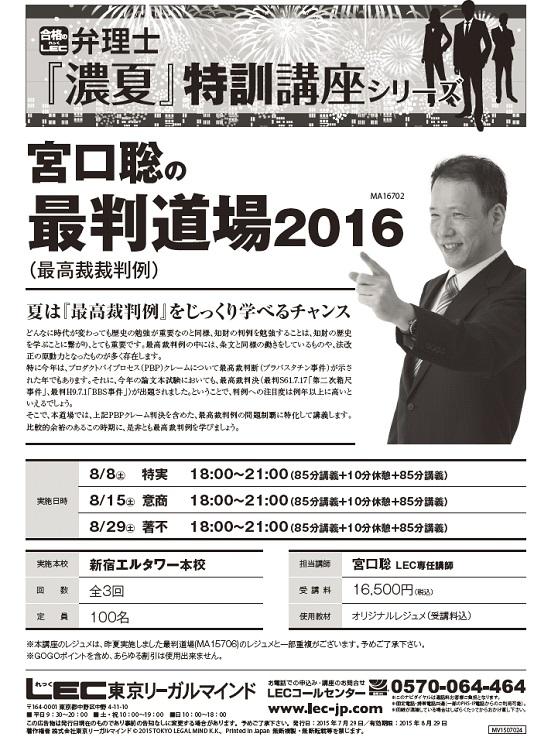 2015最判