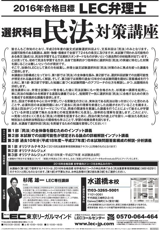2015民法