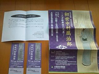 大阪歴史博物館チケット