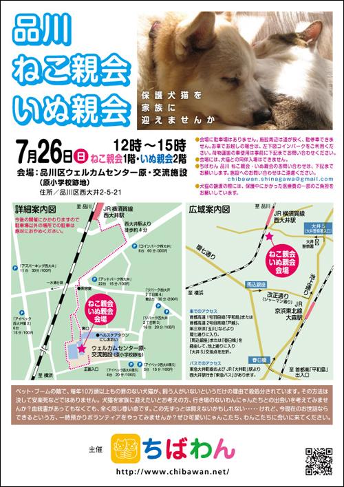 shinagawa56_poster.jpg