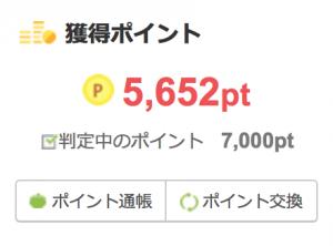 30分程度で7000ポイント=700円