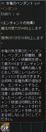 Lv1水竜+6