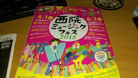 20150706_IMAG0003_R.jpg