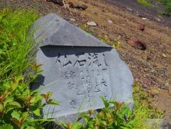fusseki1IMGP0118.jpg