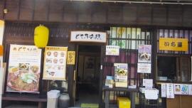 itifujiIMGP0372.jpg