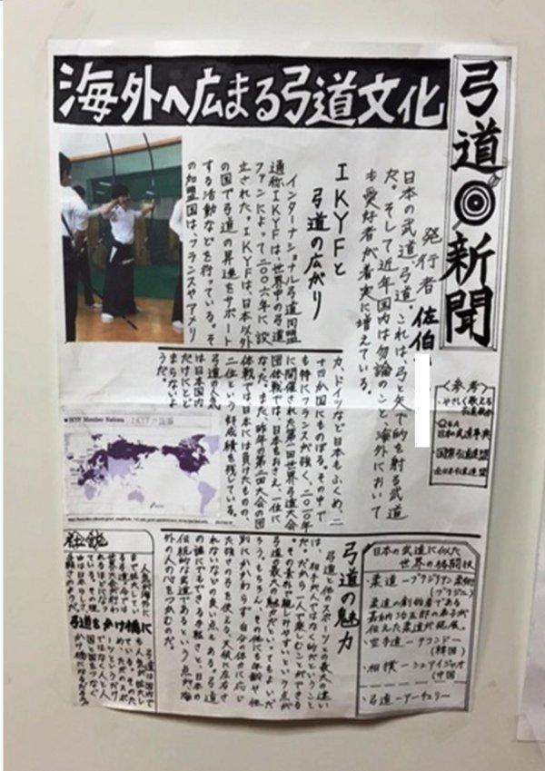 弓道新聞1