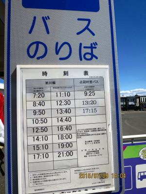 14時10分旭川空港行きバス_1