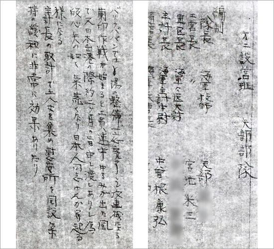 中曽根元首相の慰安所開設