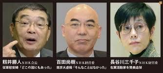 NHKへの怒りはすごかった!~「恥を知れ」