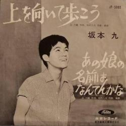 Kyu Sakamoto - Sukiyaki1