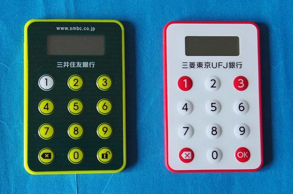 ワンタイムパスワードカードRZ