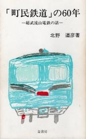 流山電鉄の文庫本RZ