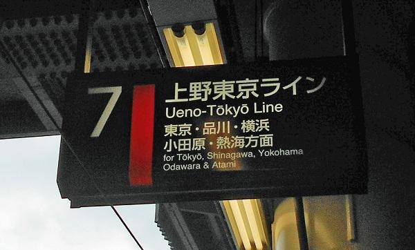 上野-東京ライン02TRM