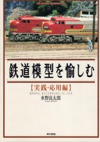 模型鉄道を愉しむRZ