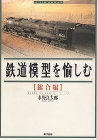 水野良太郎さんの本20RZ
