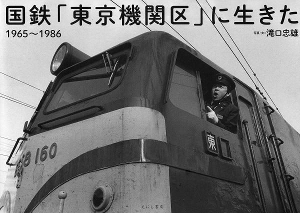 『東京機関区に生きた』RZ