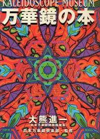 『万華鏡の本』RZ