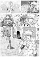 シセラ漫画20150709-154738_0002