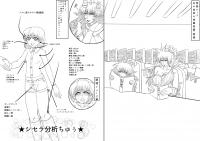 シセラ漫画20150709-154738_0004