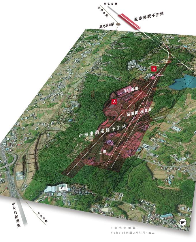 リニア中央新幹線中部車両基地予定地1506linergifumap0203.jpg