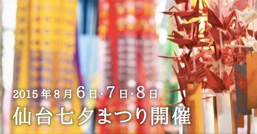 仙台七夕まつり - 伊達政宗公の時代より続く、日本一の七夕。