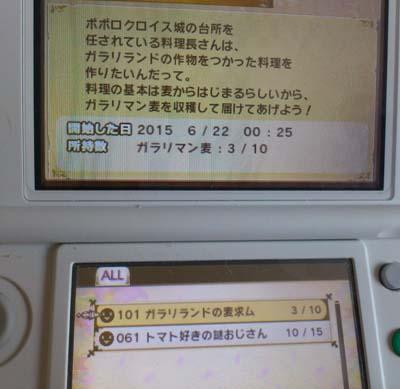 20150624.jpg