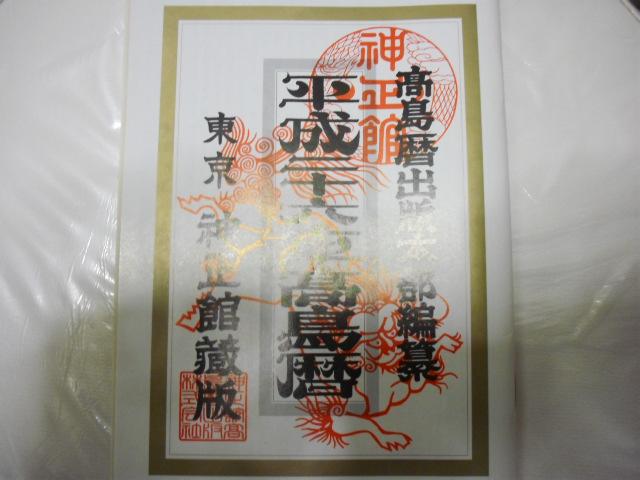 高島暦の写真
