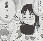 丼を一度も食べた事がなかった委員長は、吉田くんのおかげで初めてそのおいしさに開眼します