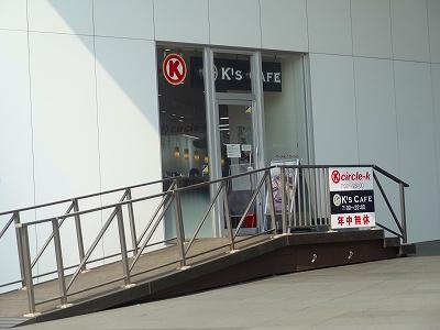 ケーズ カフェ サークルK岡崎リブラ店