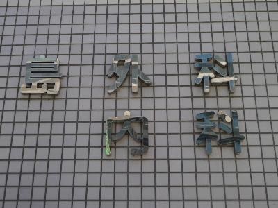 広島2−23