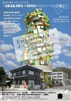 ARAKAWA+GINSチラシ表(50%)